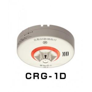 Đầu báo nhiệt độc lập NITTAN CRG-1D